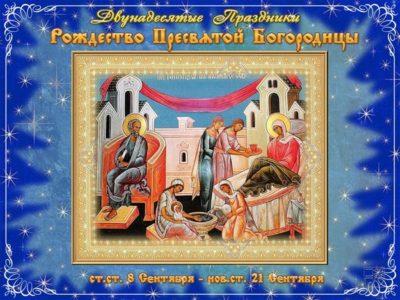 21 сентября — Рождество Пресвятой Богородицы